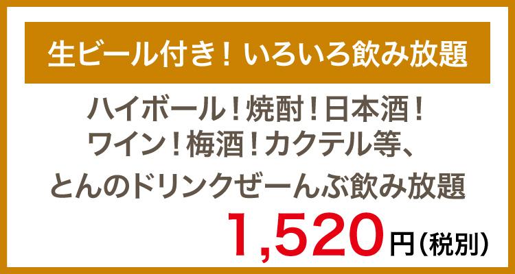 """""""生ビール付き!いろいろ飲み放題"""""""